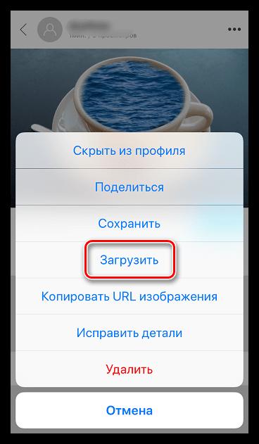 Скачивание изборажения в приложении PicsArt на iPhone
