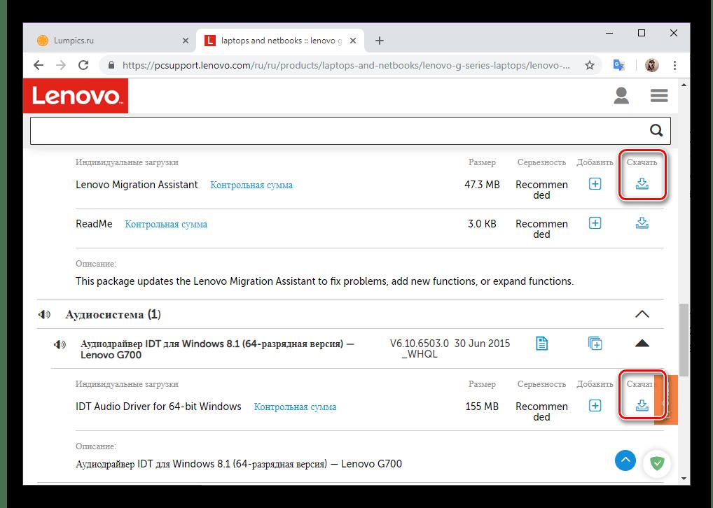 Скачивание каждого драйвера отдельно для ноутбука Lenovo G700