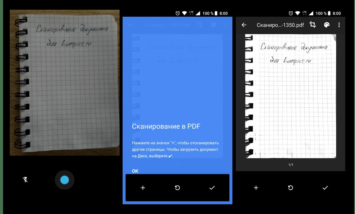 Сканирование документов в приложении Google Диск для Android