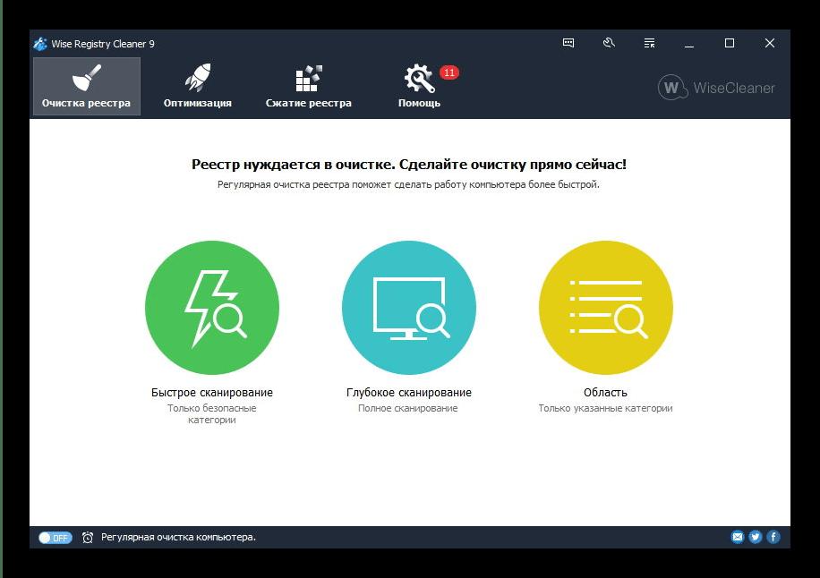 Сканирование реестра в Wise Registry Cleaner