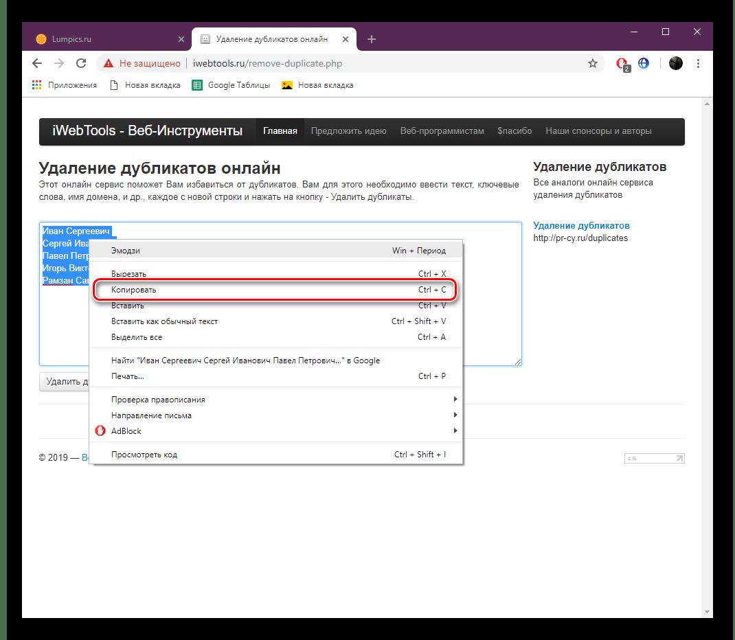 Скопировать результат на сайте iWebTools
