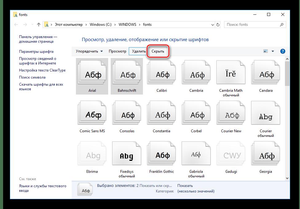 Скрыть определенный шрифт в Windows 10