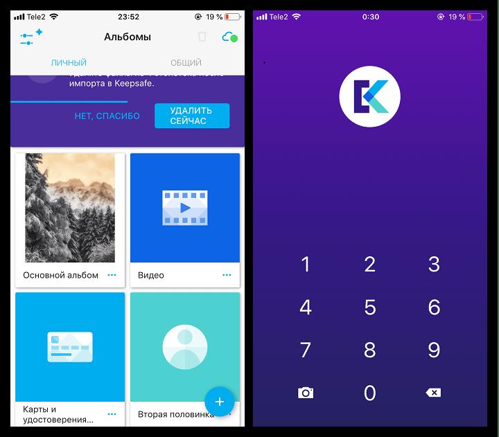 Скрытие фото с помощью приложения Keepsafe на iPhone