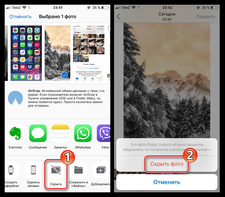 Скрытие фотографий на iPhone стандартным способом