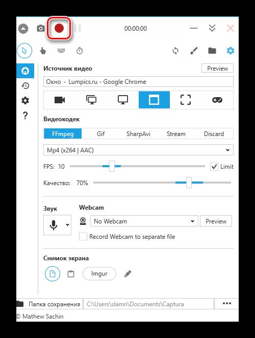 Снова начать запись видео с экрана в программе Captura для Windows 10