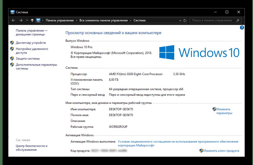 Сочетание клавиш для вызова Свойств системы в Windows 10