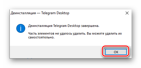 Согласие на самостоятельно удаление компонентов мессенджера Telegram в Windows 10