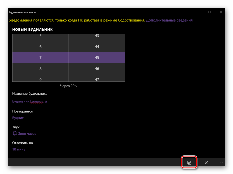 Сохранить нвоый будильник в приложении Будильники и часы в Windows 10