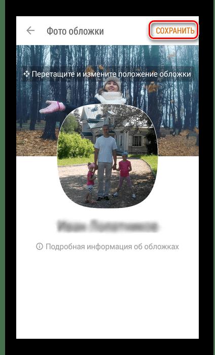 Сохранить обложку в приложении Одноклассники