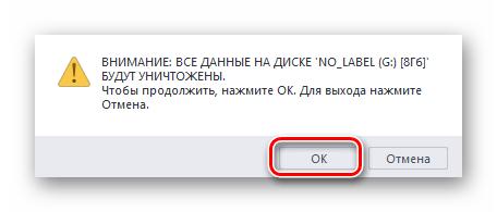 Сообщение о форматировании накопителя перед созданием загрузочной флешки