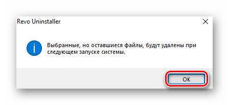Сообщение о завершении удаления антивируса Avast в Revo Uninstaller