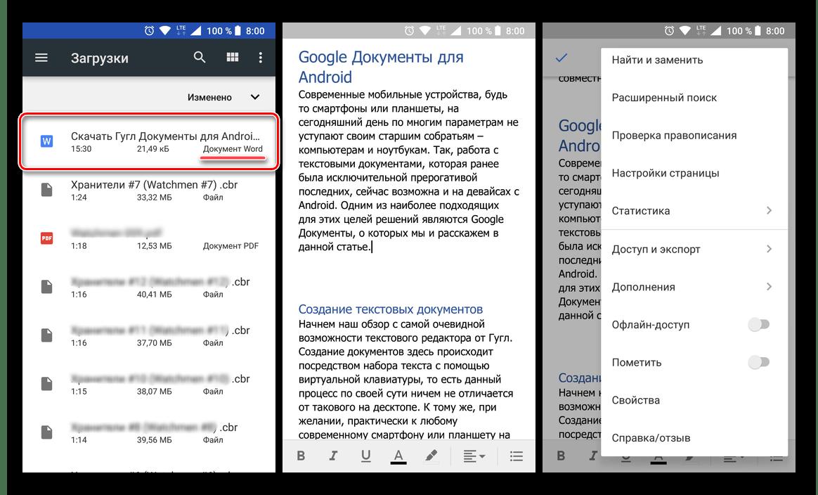 Совместимость с Microsoft Word в приложении Google Документы для Android