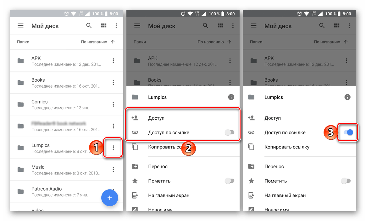 Совместный доступ к файлам в приложении Google Диск для Android