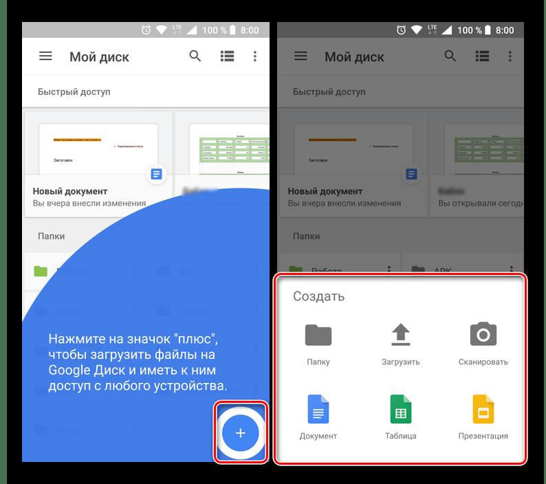 Создание и загрузка файлов в приложении Google Диск для Android
