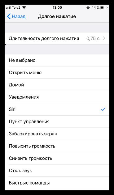 Создание новых команд для AssistiveTouch на iPhone
