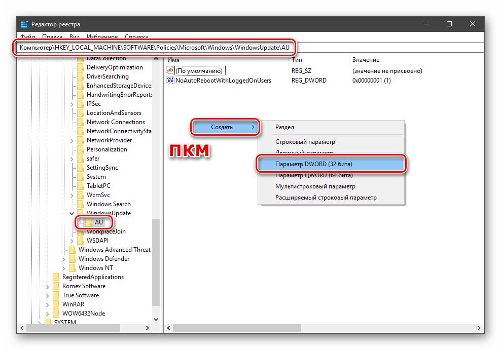 Создание параметра для настройки автоматического обновления в Редакторе реестра в Windows 10