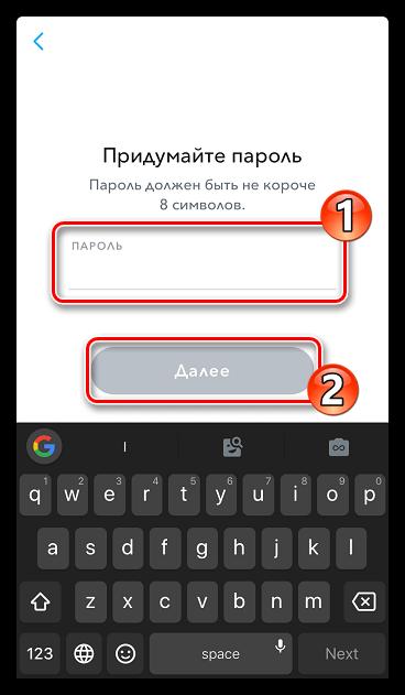 Создание пароля при регистрации в Snapchat на iPhone