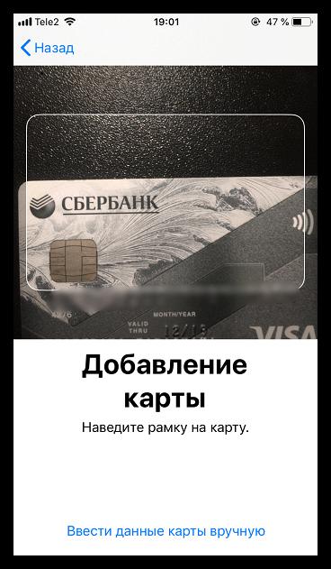 Создание снимка банковской карты для Apple Pay на iPhone