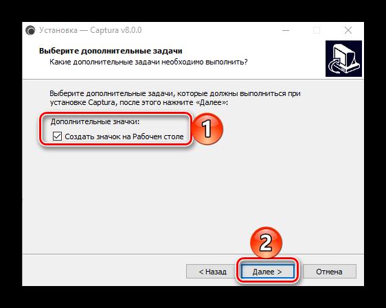 Создание ярлыка программы Captura для записи видео с экрана в Windows 10