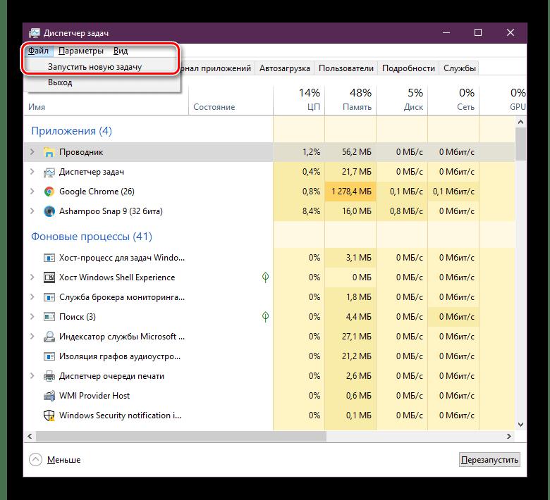 Создать новую задачу в Диспетчере задач Windows 10