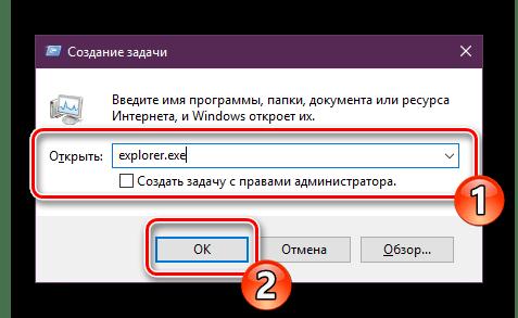 Создать задачу проводника Windows 10
