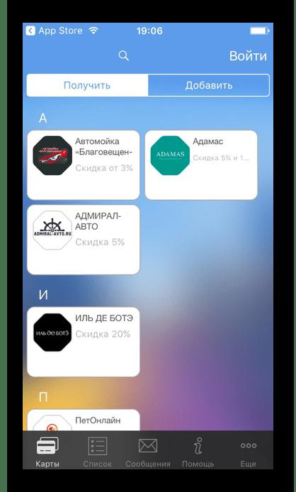 Список доступных дисконтных карт в приложении CardParking на iPhone