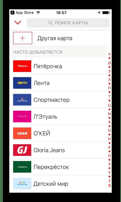 Список магазинов-партнеров приложения Stocard для добавления дисконтной карты на iPhone