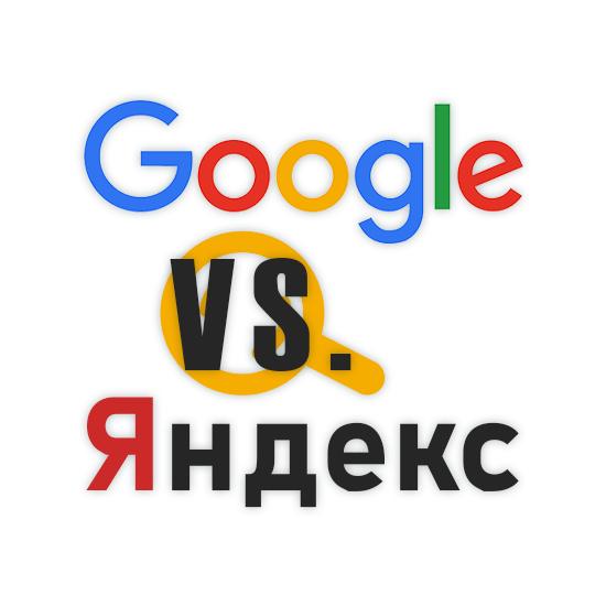 Сравнение поисковых систем Яндекс и Гугл