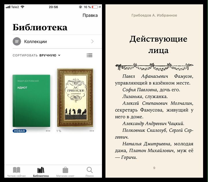 Стандартное приложение Книги на iPhone