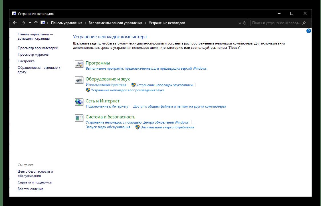 Стандартное средство устранения неполадок в ОС Windows 10