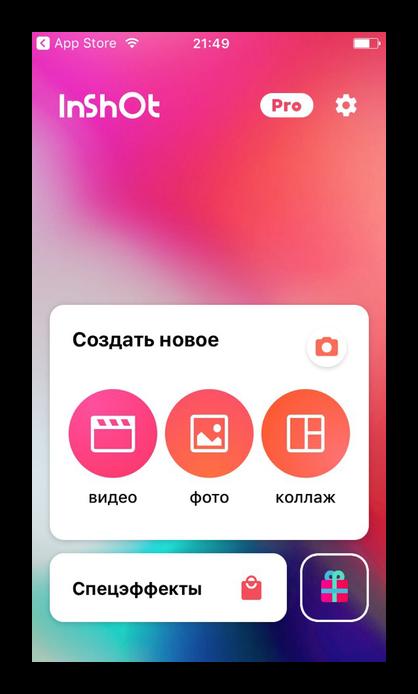 Стартовый экран приложения для редактирования видеороликов InShot на iPhone