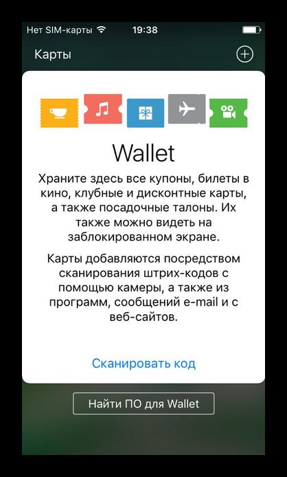 Стартовый экран в стандартном приложении Apple Wallet на iPhone
