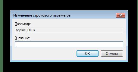 Стереть значения параметра в редакторе реестра