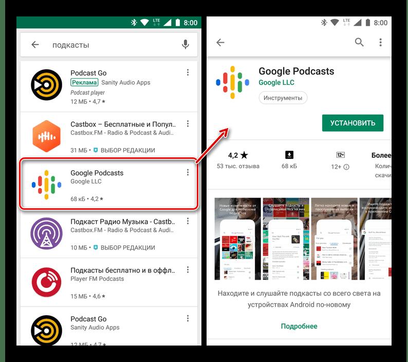 Страница конкретного приложения в Google Play Маркете на Android