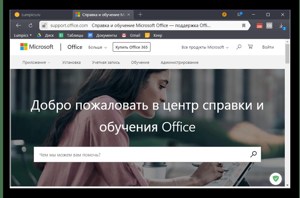Страница технической поддержки пользователей Майкрософт Офис на Виндовс 10