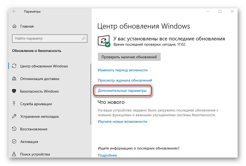 Строка Дополнительные параметры в разделе Обновления и безопасность в Windows 10