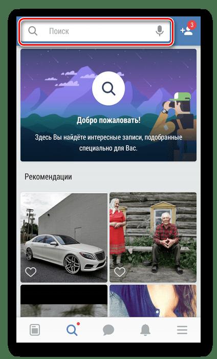 Строка поиска в приложении ВКонтакте
