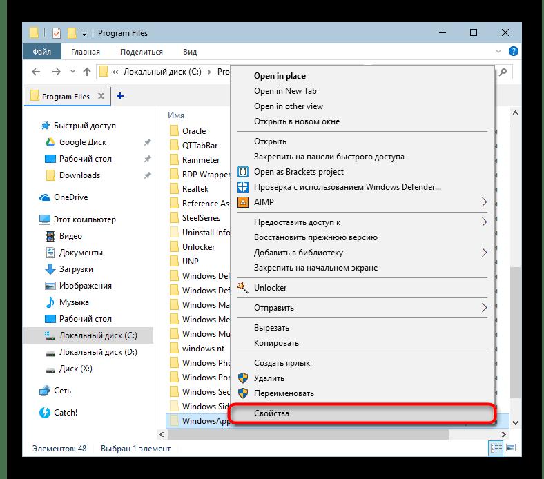 Свойства папки WindowsApps в Windows 10