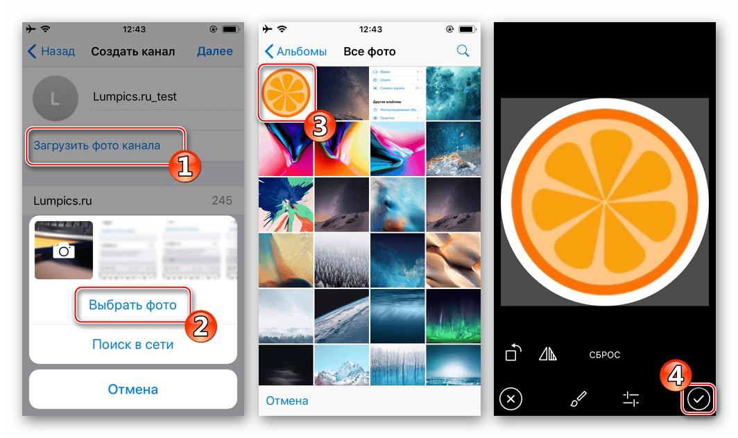 Telegram для iOS - добавление аватарки канала при создании паблика