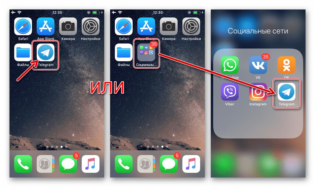 Telegram для iOS - иконка приложения на рабочем столе или в папке на нем