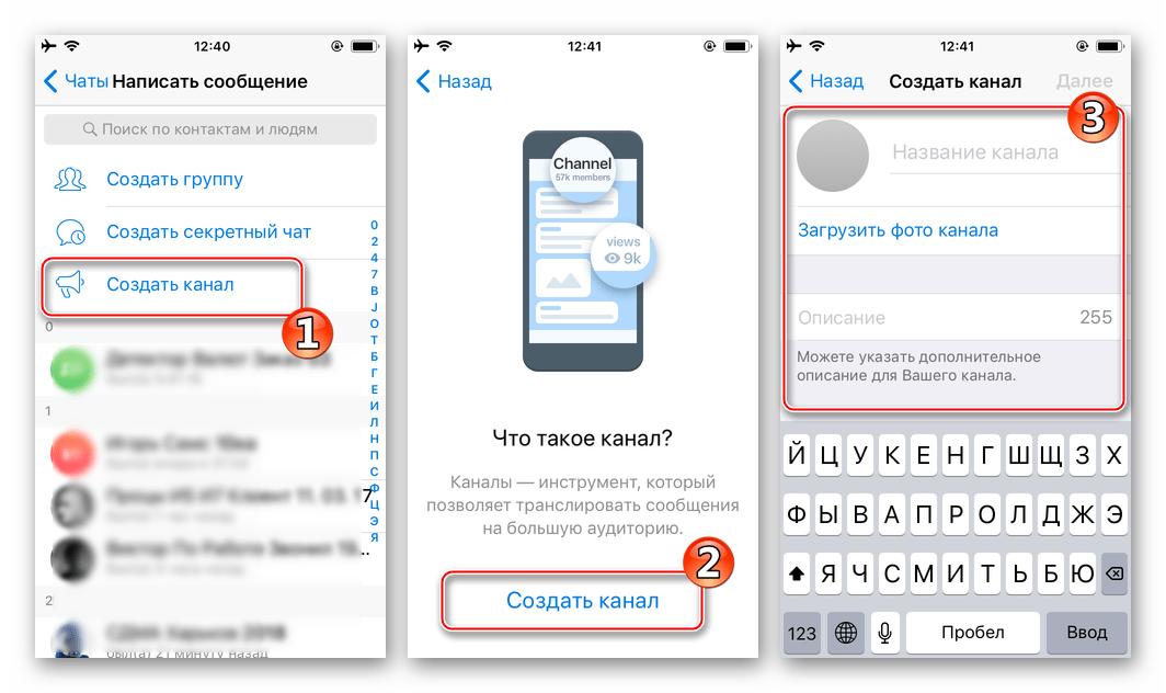 Telegram для iOS - начало создания канала в мессенджере