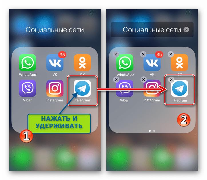 Telegram для iOS - переход в режим удаления приложений и перемещения их иконок на рабочем столе