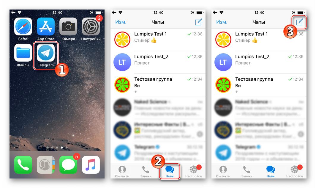 Telegram для iOS - создание канала - вкладка Чаты - кнопка Написать сообщение