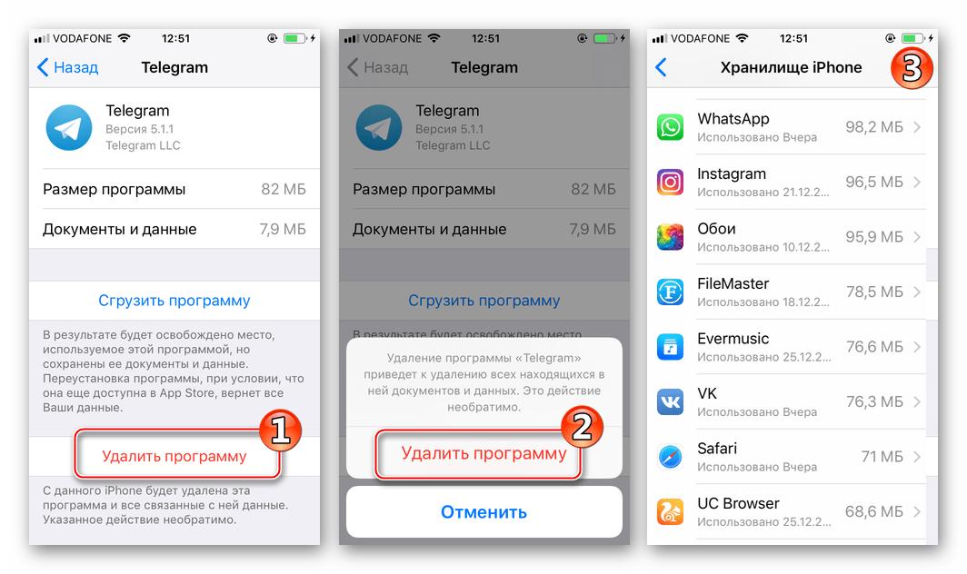 Telegram для iOS - удаление мессенджера через Настройки iPhone iPad