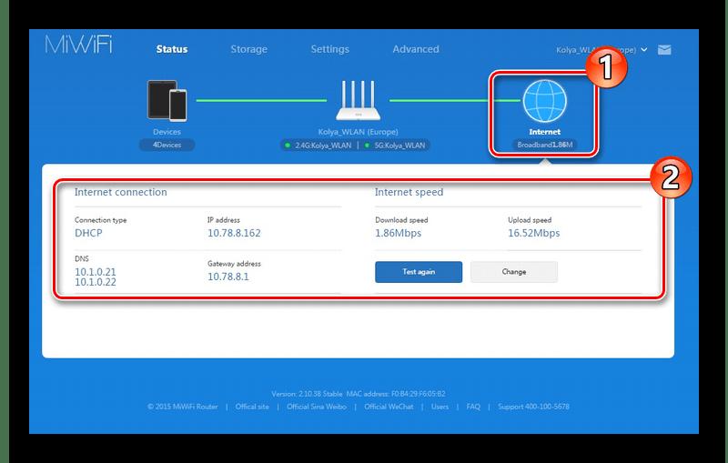 Тест интернет-соединения на роутере Xiaomi Mi 3G