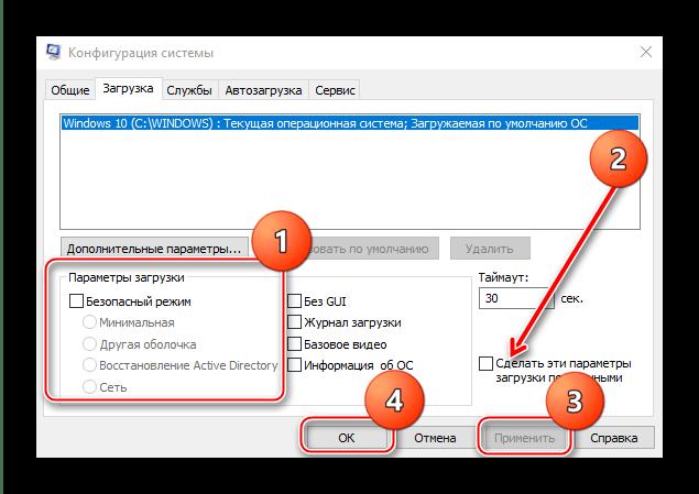 Убрать отметку безопасного режима для выхода из него на windows 10