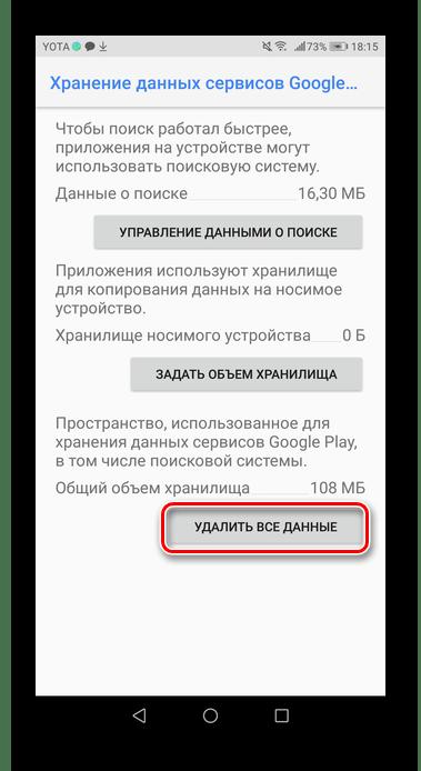 Удаление данных приложения Сервисы Гугл на Android