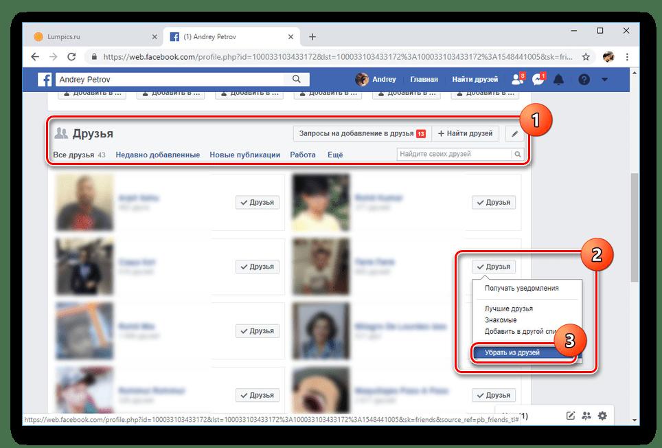Удаление друзей на Facebook