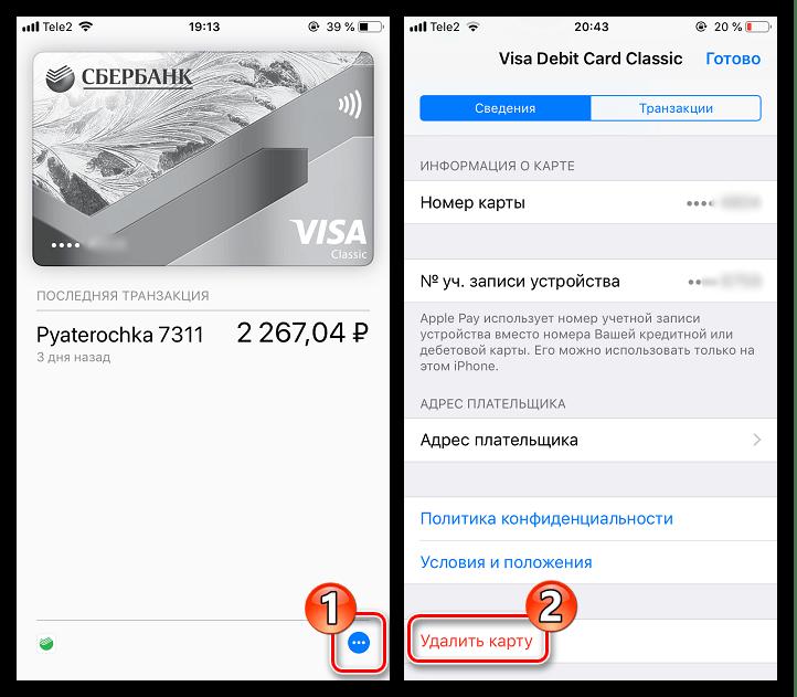 Удаление карты из Apple Pay на iPhone