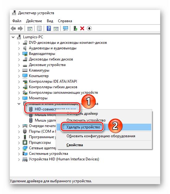 Удаление мыши из списка в Диспетчере устройств Windows 10